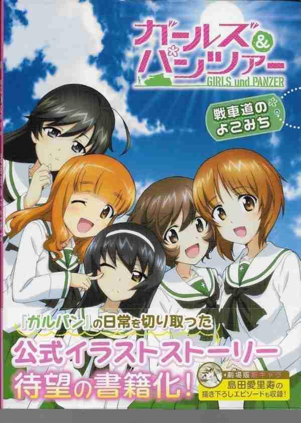 Girls und Panzer Illustration Senshado no Yokomichi