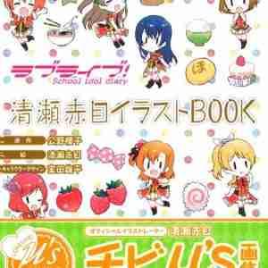 Love Live! School Idol Diary Illustration Book