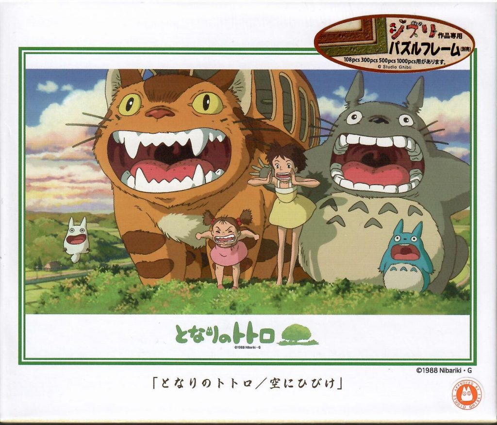 My Neighbor Totoro Shout to the Sky 300pc Jigsaw Puzzle ...