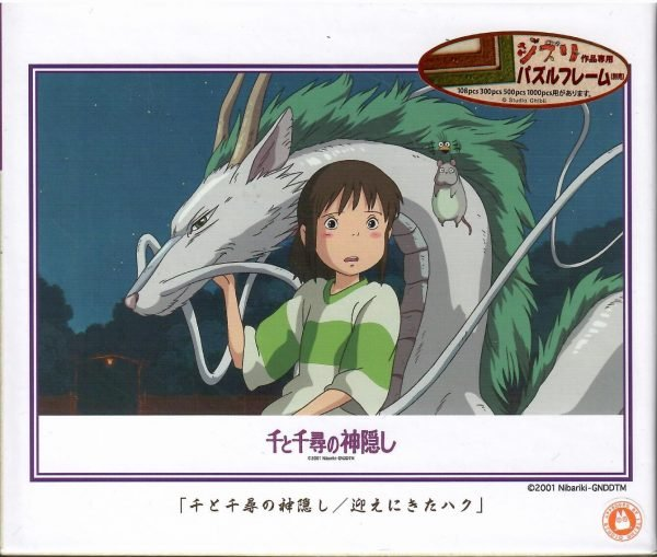 Spirited Away Haku Which I Came To Pick Up 300pc Jigsaw Puzzle