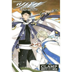Tsubasa Story Chronicle Official Guide Book