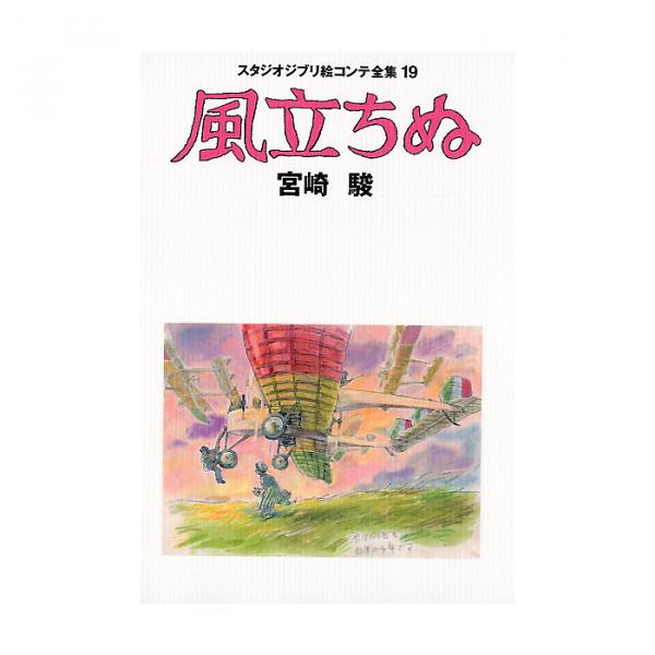 Storyboard of Kaze Tachinu (The Wind Rises)